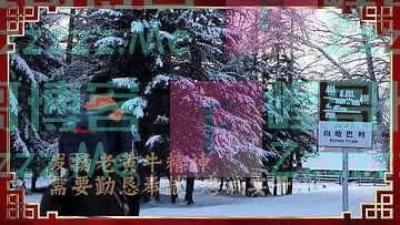 祝福中国|奋牛蹄春