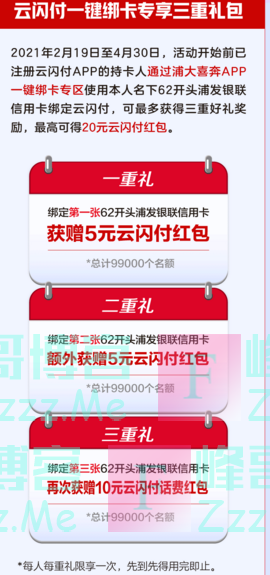 浦发银行xing/用卡新年新绑定,云闪付一键绑卡享好礼(截止4月30日)