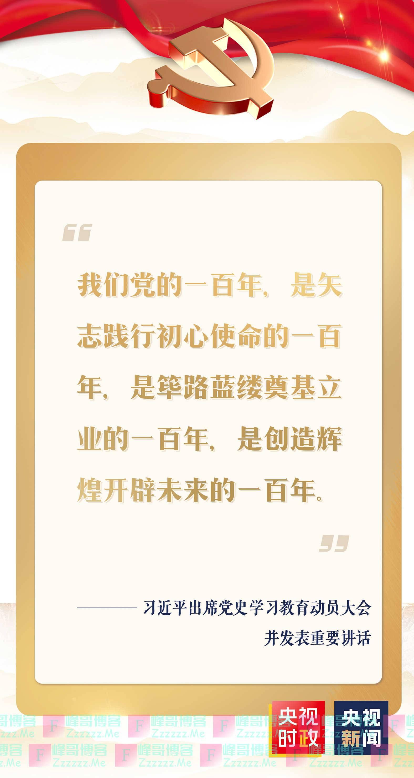 习近平:学党史 悟思想 办实事 开新局