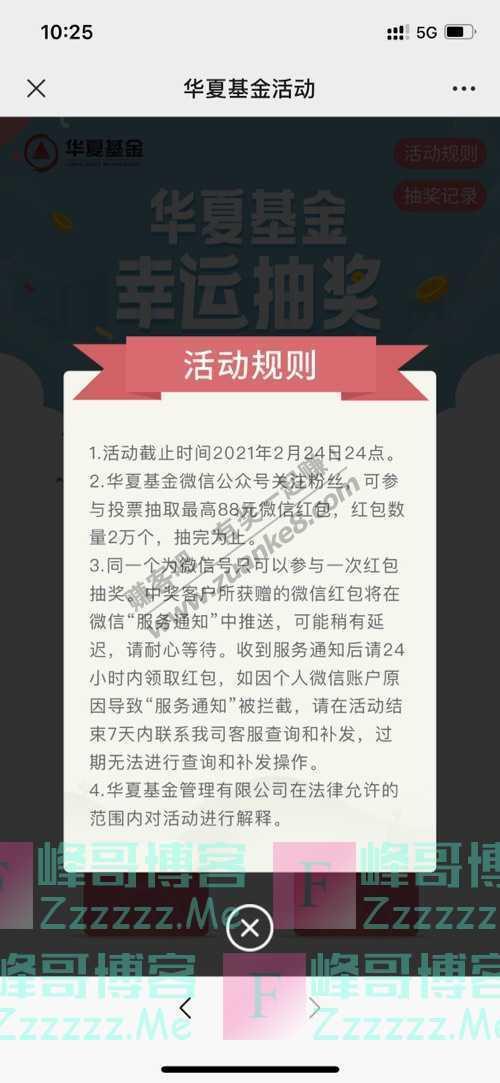 华夏基金【2万个红包】今天是个团圆的日子(2月24日截止)