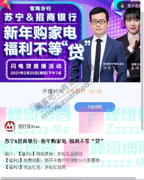 招商银行app新年购家电 福利不等贷(截止2月25日)