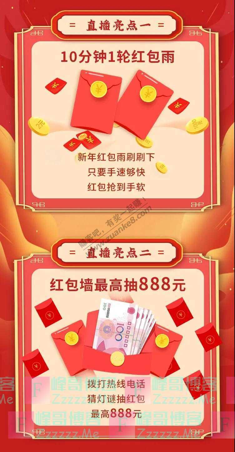 喜百年装饰集团企业号猜灯谜抽最高888元红包(截止2月26日)