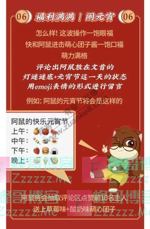 """三只松鼠恭喜中奖免费请你吃""""○○○""""(截止不详)"""