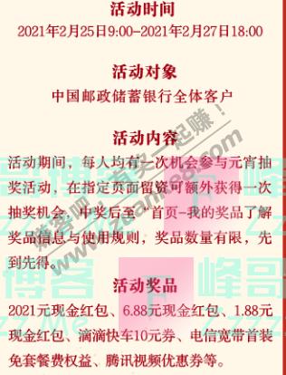 邮储银行深圳分行贺新春 · 四重礼(截止2月27日)