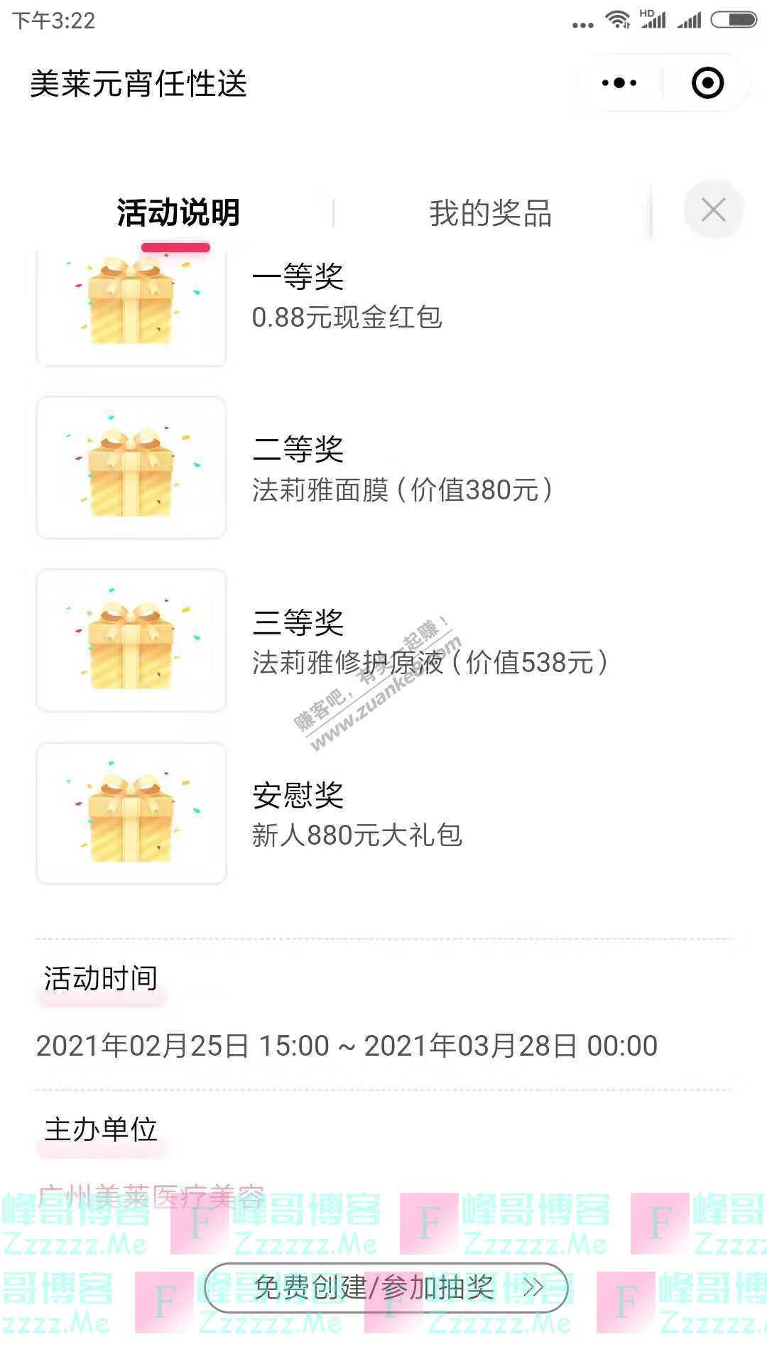 广州美莱医学美容元宵扭蛋赢现金(截止3月28日)