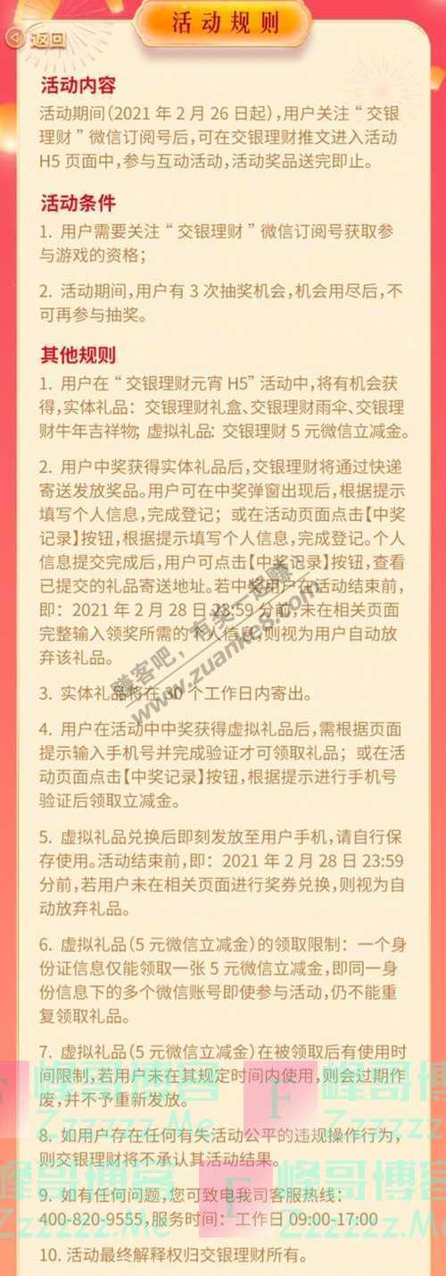 """交银理财【元宵送壕礼】一口汤圆嘴里甜,一份""""金""""喜…(2月26日截止)"""