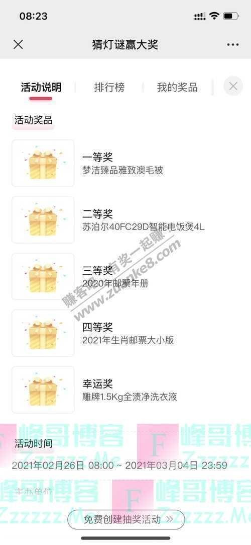 知音湖北邮惠生活【豪礼不停】您获奖了吗?快点击查看!(3月4日截止)