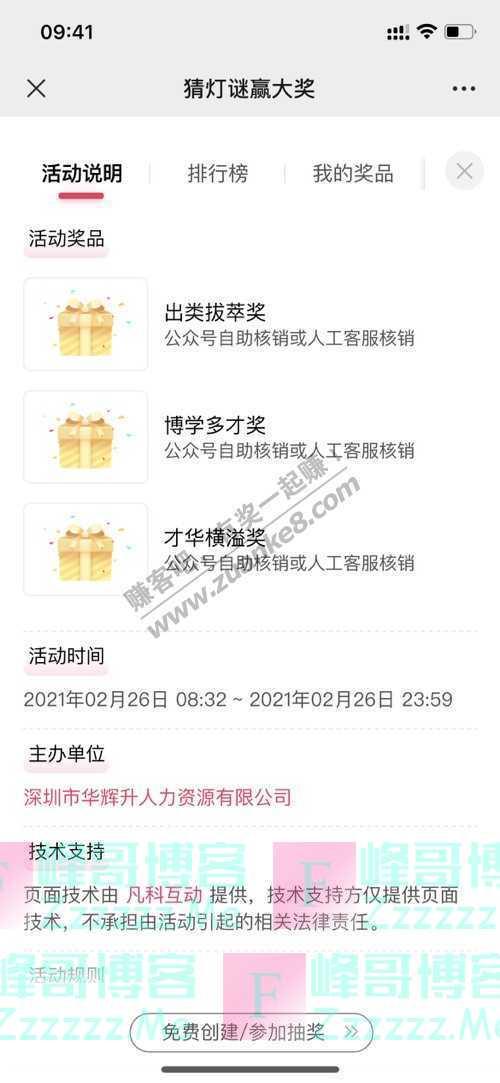 华辉人力元宵佳节 | 灯灯相传、光光互照,祈福吉祥年!(2月26日截止)