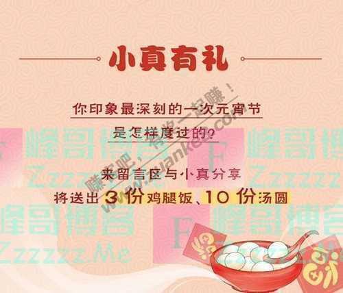 """真功夫3.5元吃汤圆!实现""""汤圆自由""""!(截止不详)"""