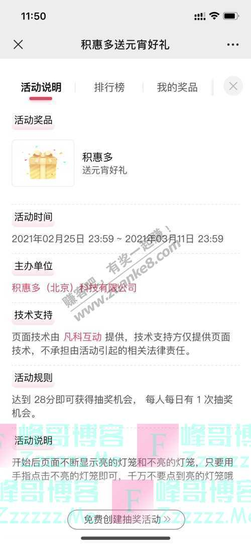 积惠多官方元宵节猜灯谜,抽取幸运红包(3月11日截止)