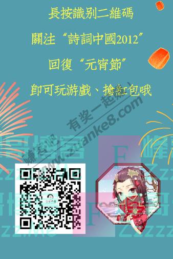 诗词中国2012元宵节,来约会吧(截止3月1日)