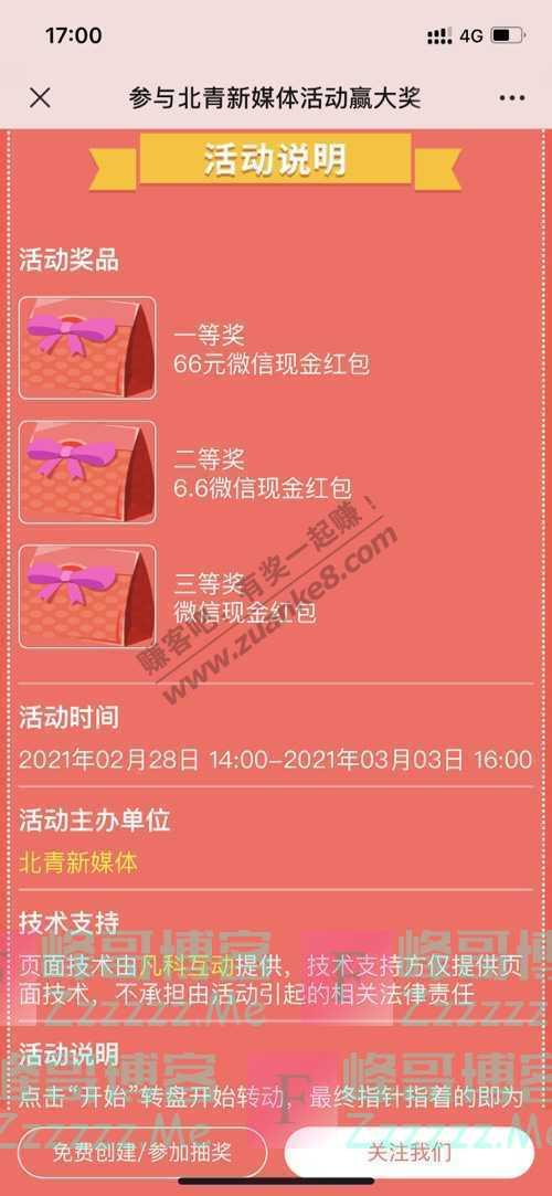 北京青年报学知识抢66元红包!(3月3日截止)