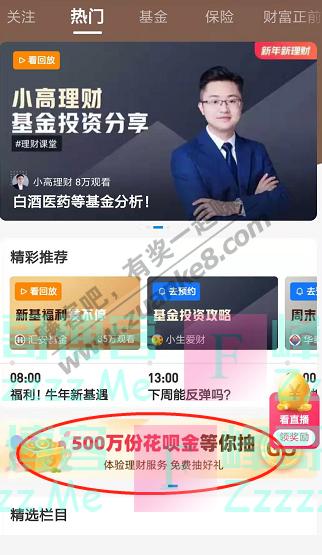 支付宝app新年新理财(截止3月5日)