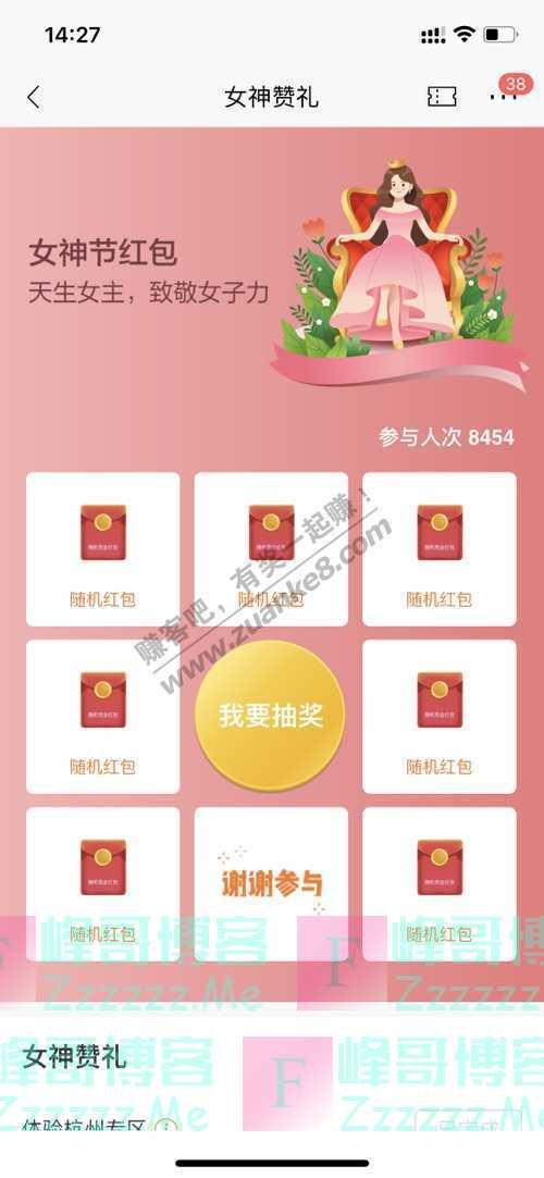 招商银行APP女神节红包(3月31日截止)