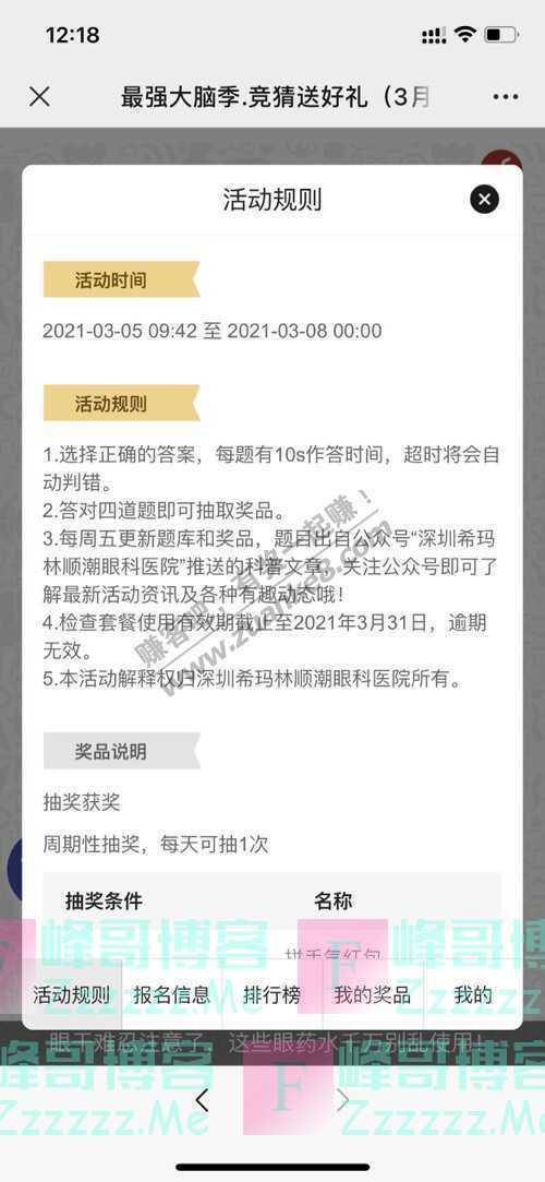 深圳希玛林顺潮眼科医院3月【答题送红包第一期】(3月8日截止)