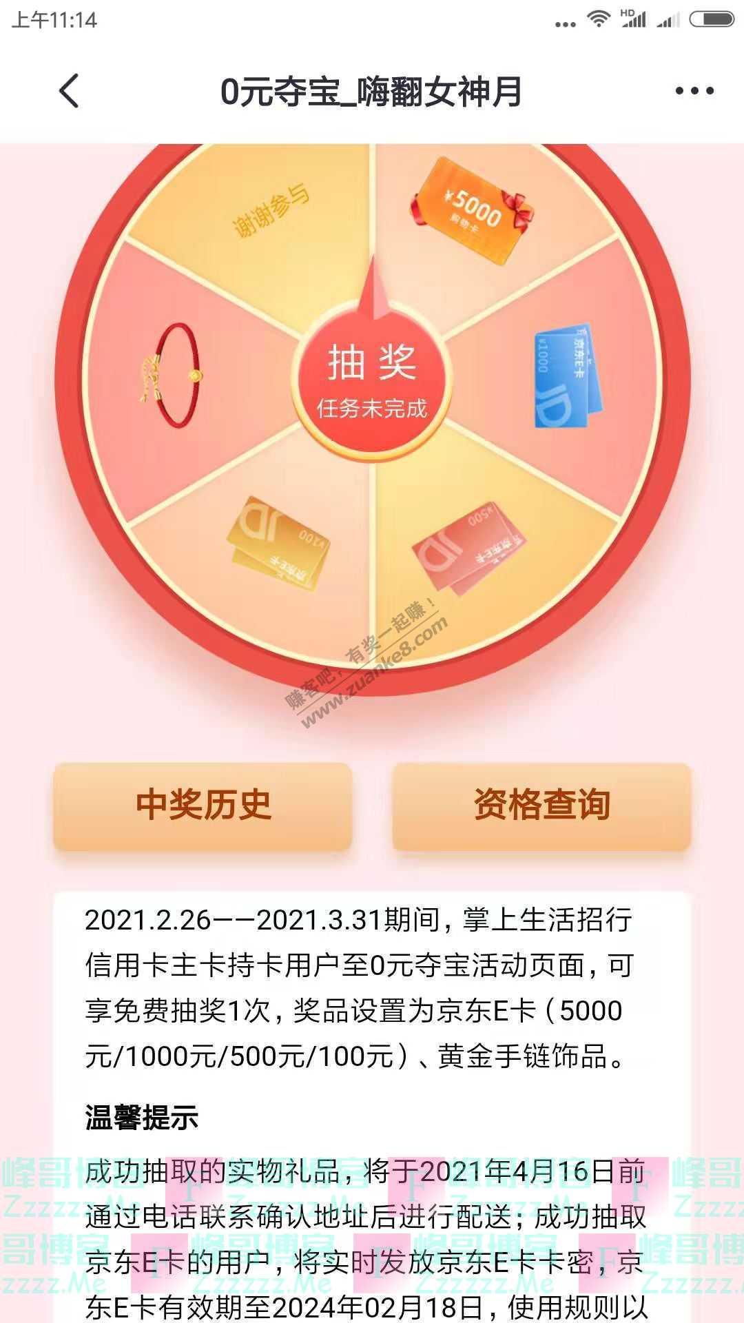 掌上生活app0元夺宝 嗨翻女神月(截止3月31日)