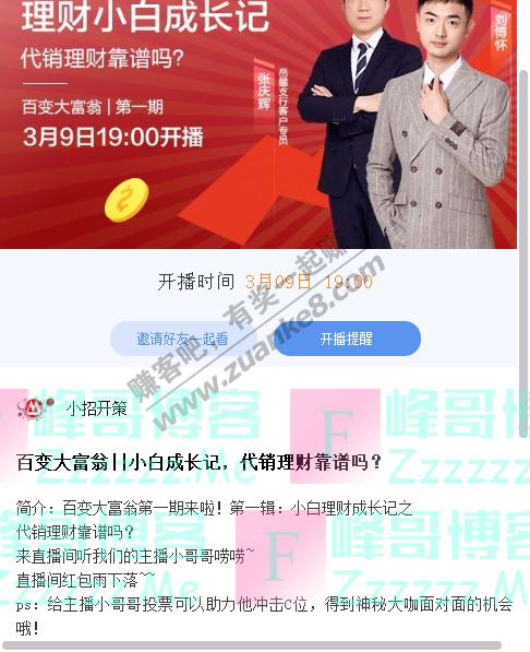 招商银行app百变大富翁 小白成长记 代销理财靠谱吗(截止3月9日)