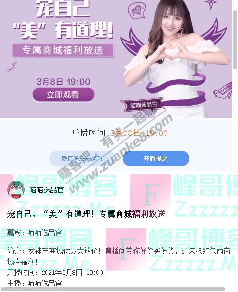 招商银行app宠自己 美有道理 专属商城福利放送(截止3月8日)