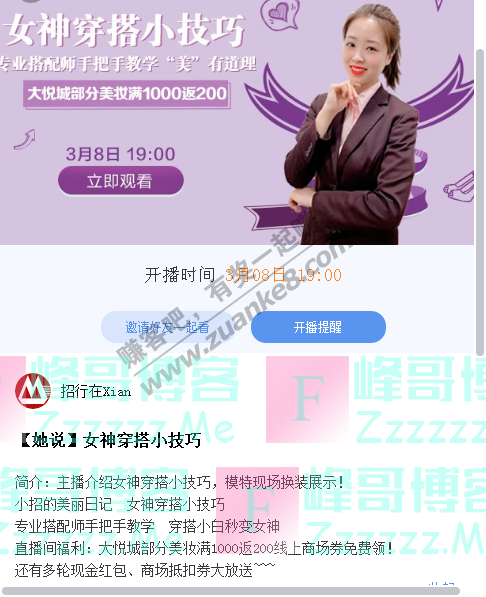 招商银行app女神穿搭小技巧(截止3月8日)