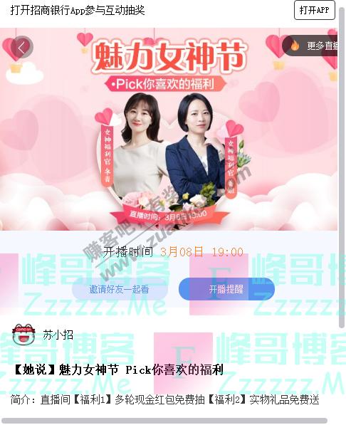 招商银行app魅力女神节 PICK你喜欢的福利(截止3月8日)