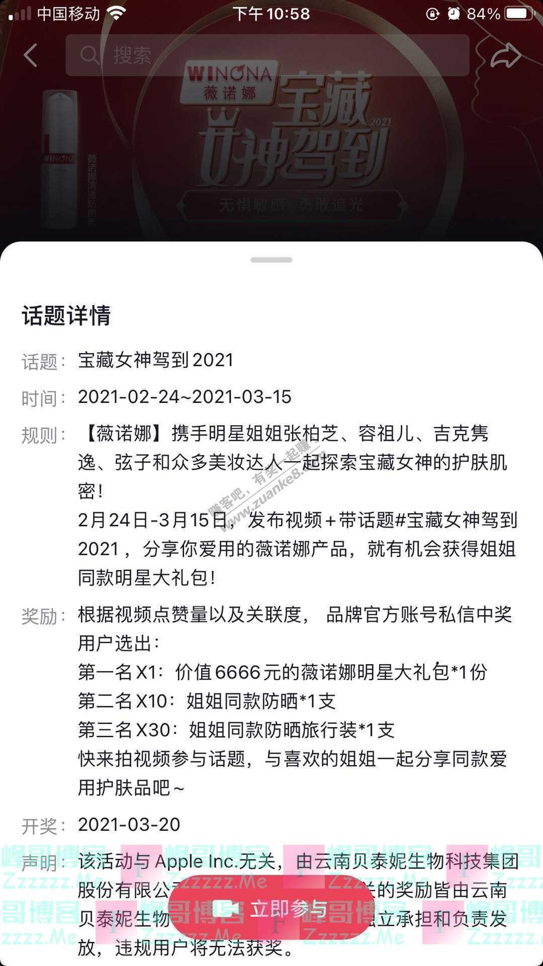 薇诺娜宝藏女神驾到2021(截止3月15日)
