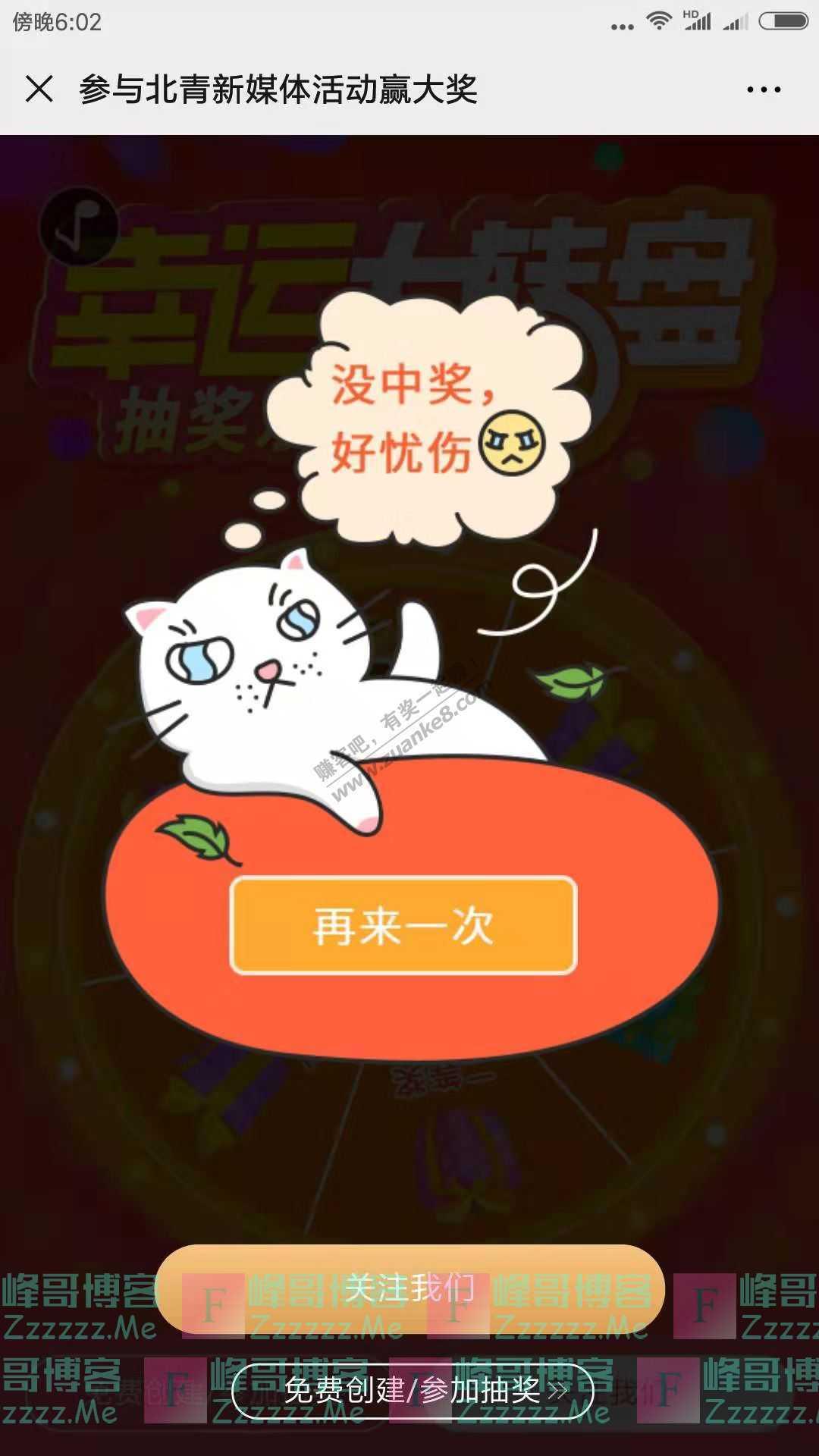 北京青年报学知识抢66元红包(截止3月10日)