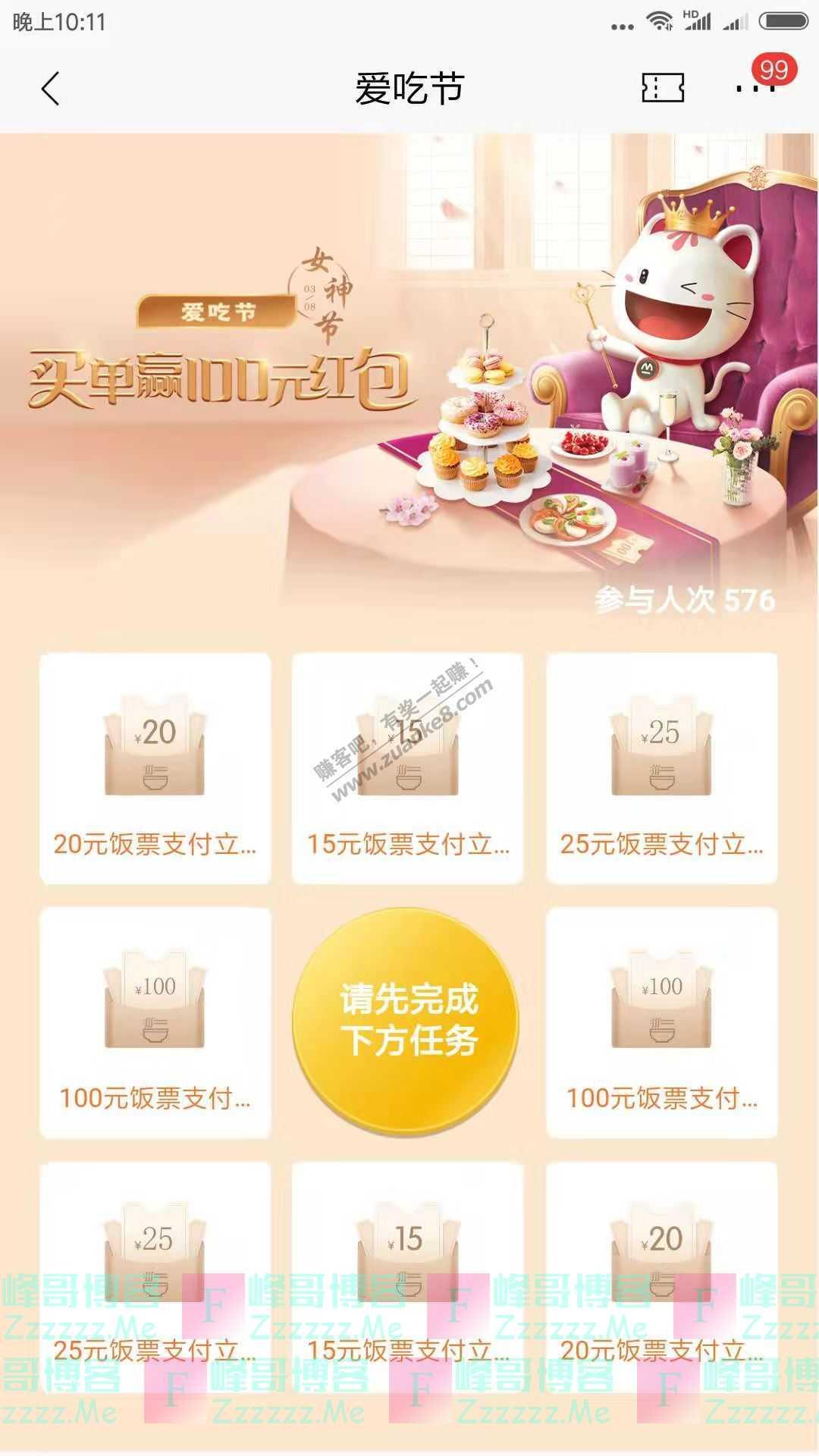 招商银行app买单赢100元红包(截止3月9日)