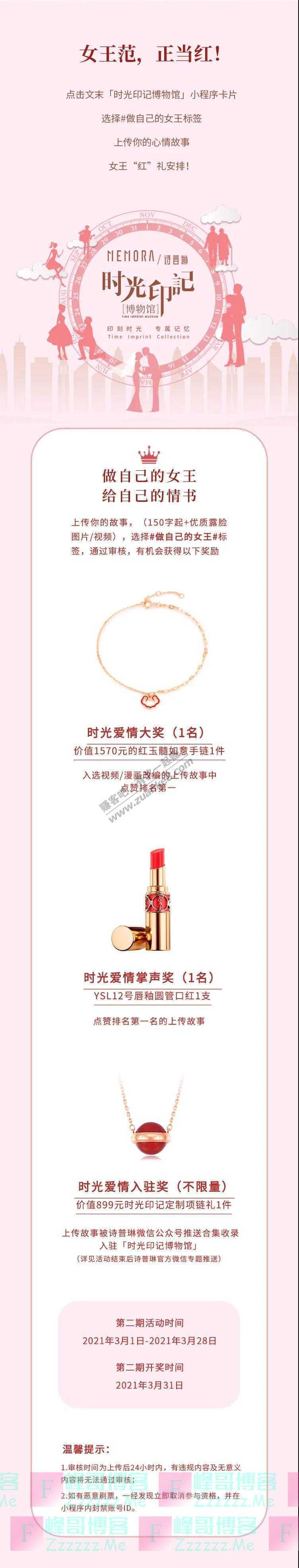 """诗普琳时光印记,女王""""礼""""当红(截止3月31日)"""