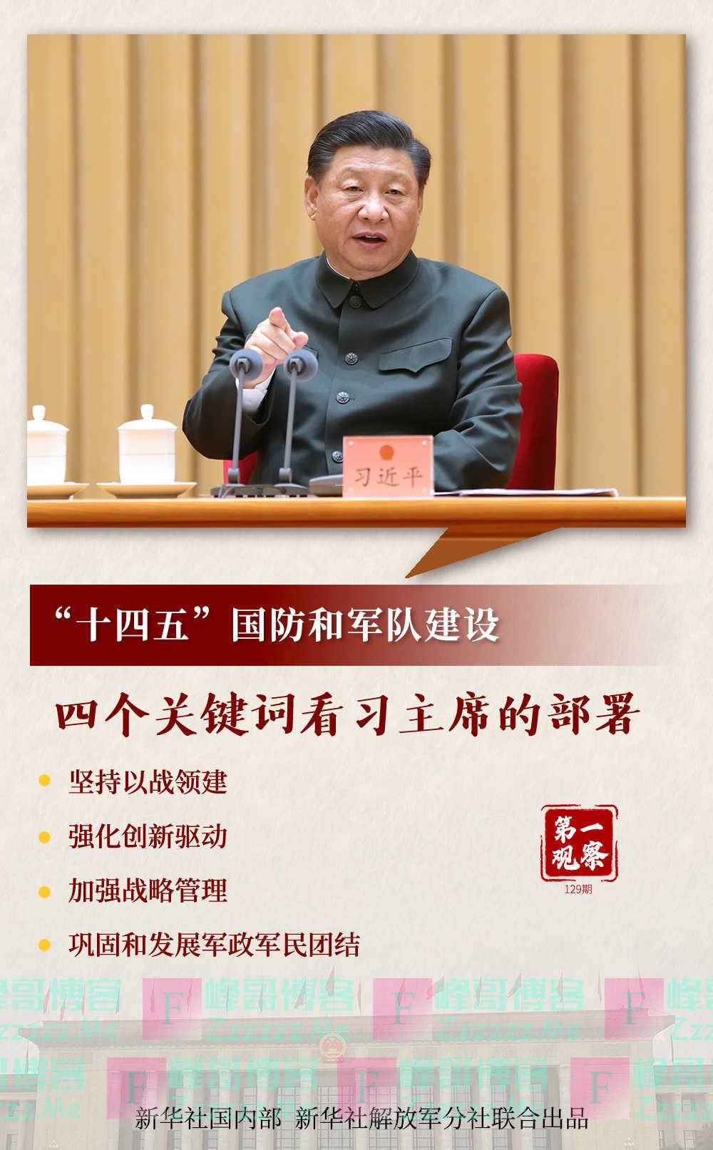 四个关键词看习主席部署国防军队建设