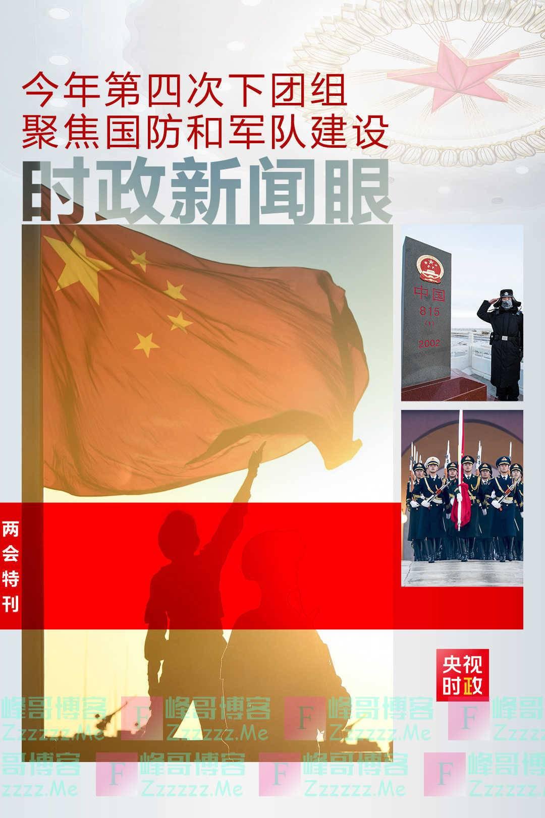 """习近平为国防和军队建设""""划重点"""""""