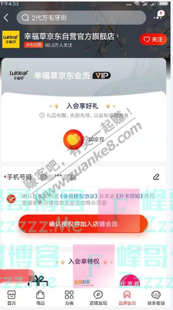 京东app幸福草京东自营官方旗舰店 入会享好礼(截止不详)