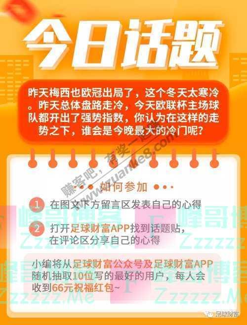 """足球财富【大神说】社区大神""""般""""状态火热,今晚冲击20连红~(截止不详)"""