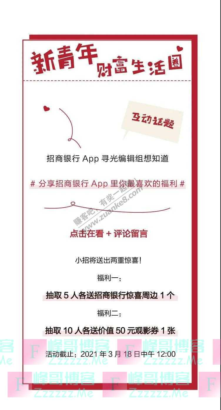 招商银行M+会员专享福利上线啦!速领话费立减券(截止3月18日)