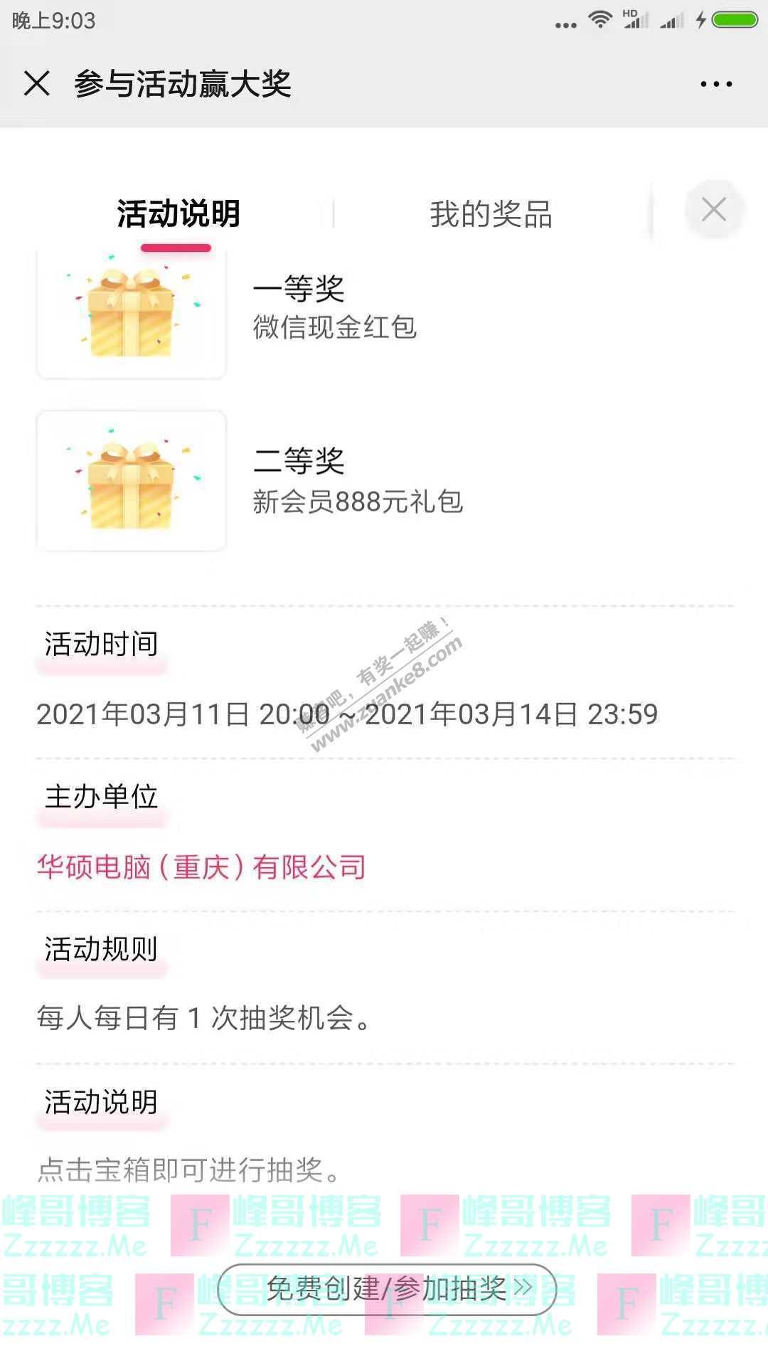 ASUS华硕重庆重磅新品 | 腾讯ROG游戏手机5震撼发布(截止3月14日)