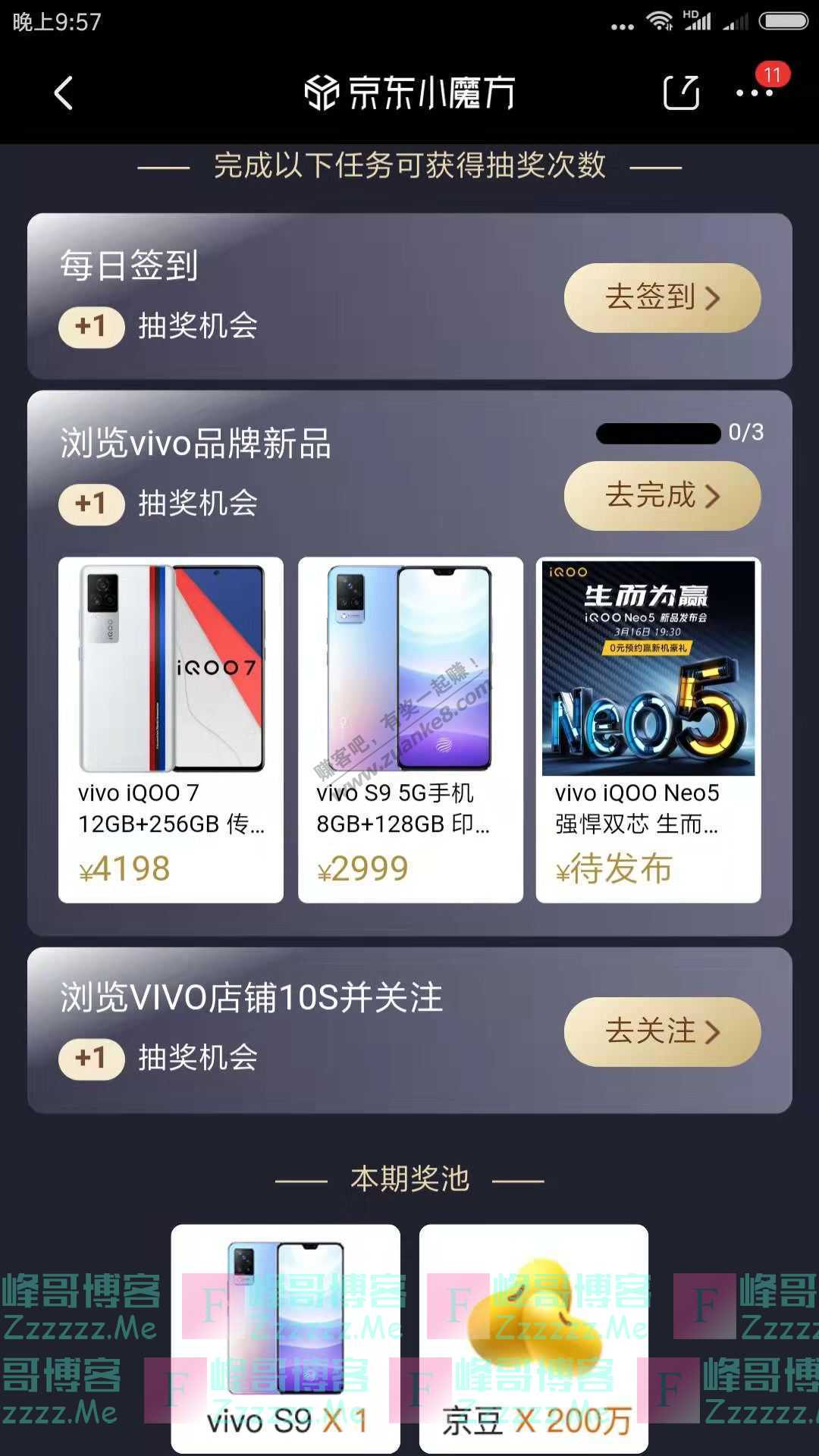 京东app转魔方赢新品(截止3月12日)
