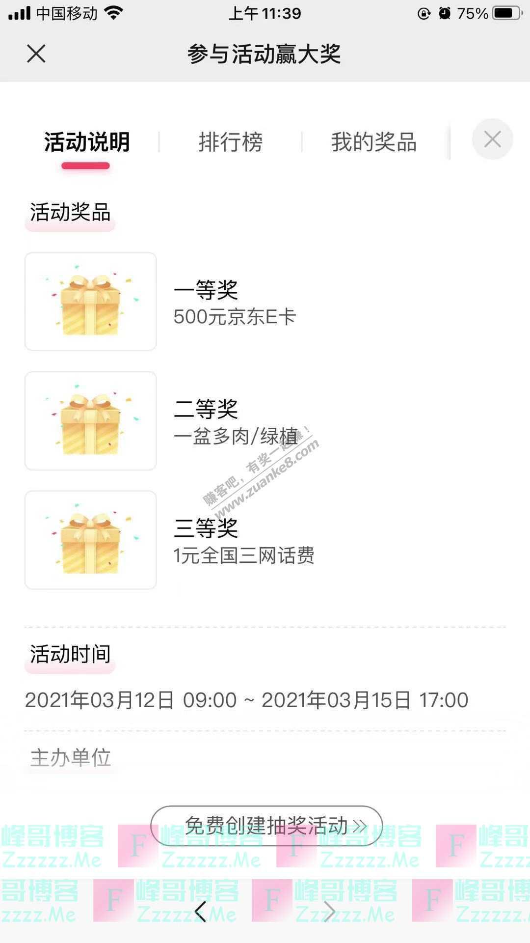 武 汉招商会植树节丨多肉绿植免费领养(截止3月15日)