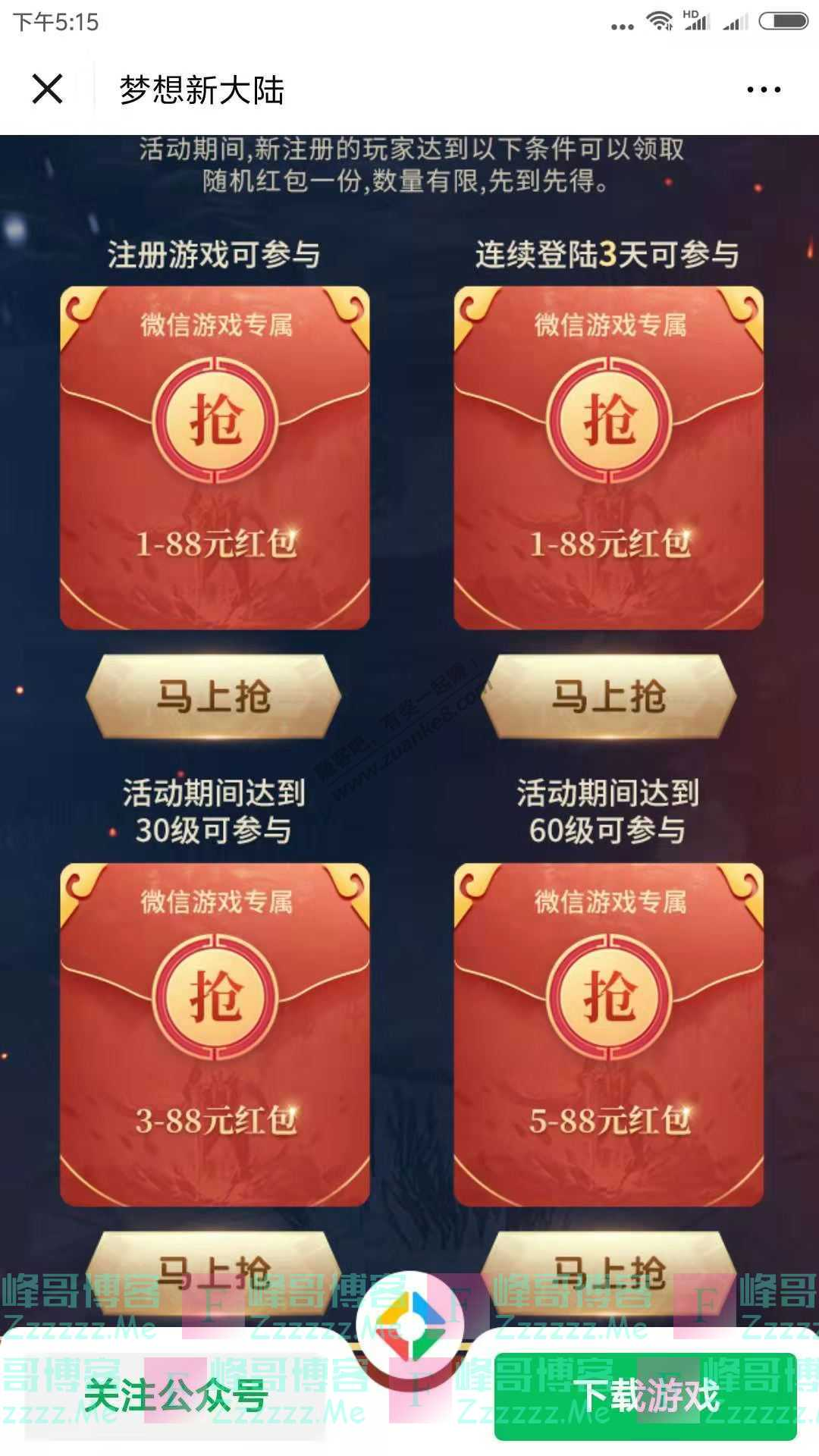 梦想新大陆宠爱不删档绝世神兵下载立领(截止3月22日)