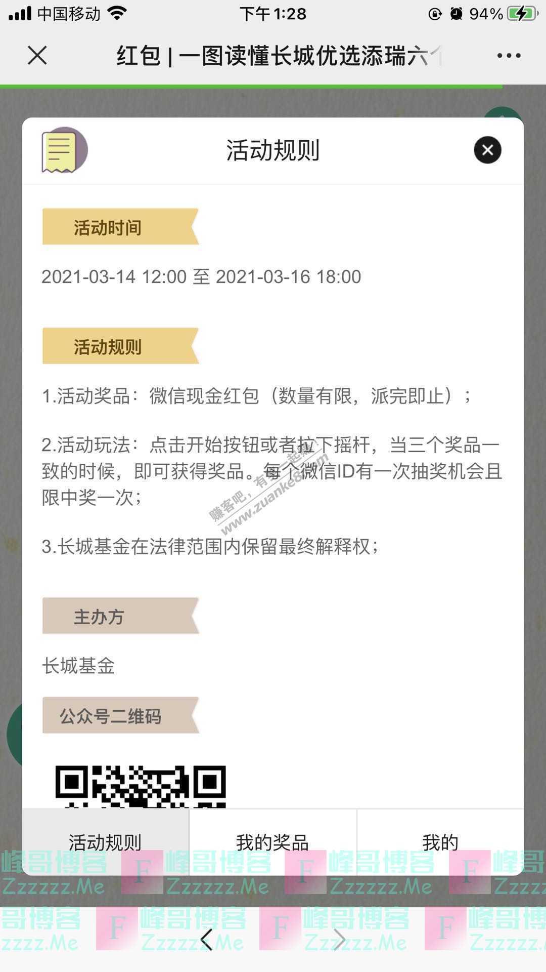 长城基金微天地红包   一图读懂长城优选添瑞六个月(截止3月16日)
