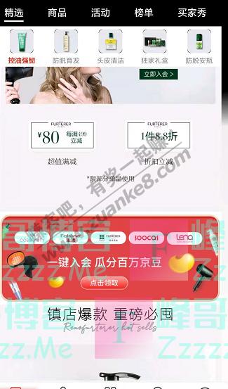 京东app女神驾到大牌护价(截止3月31日)
