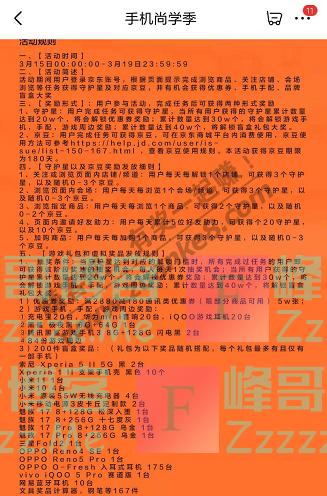 京东app手机尚学季(截止3月19日)
