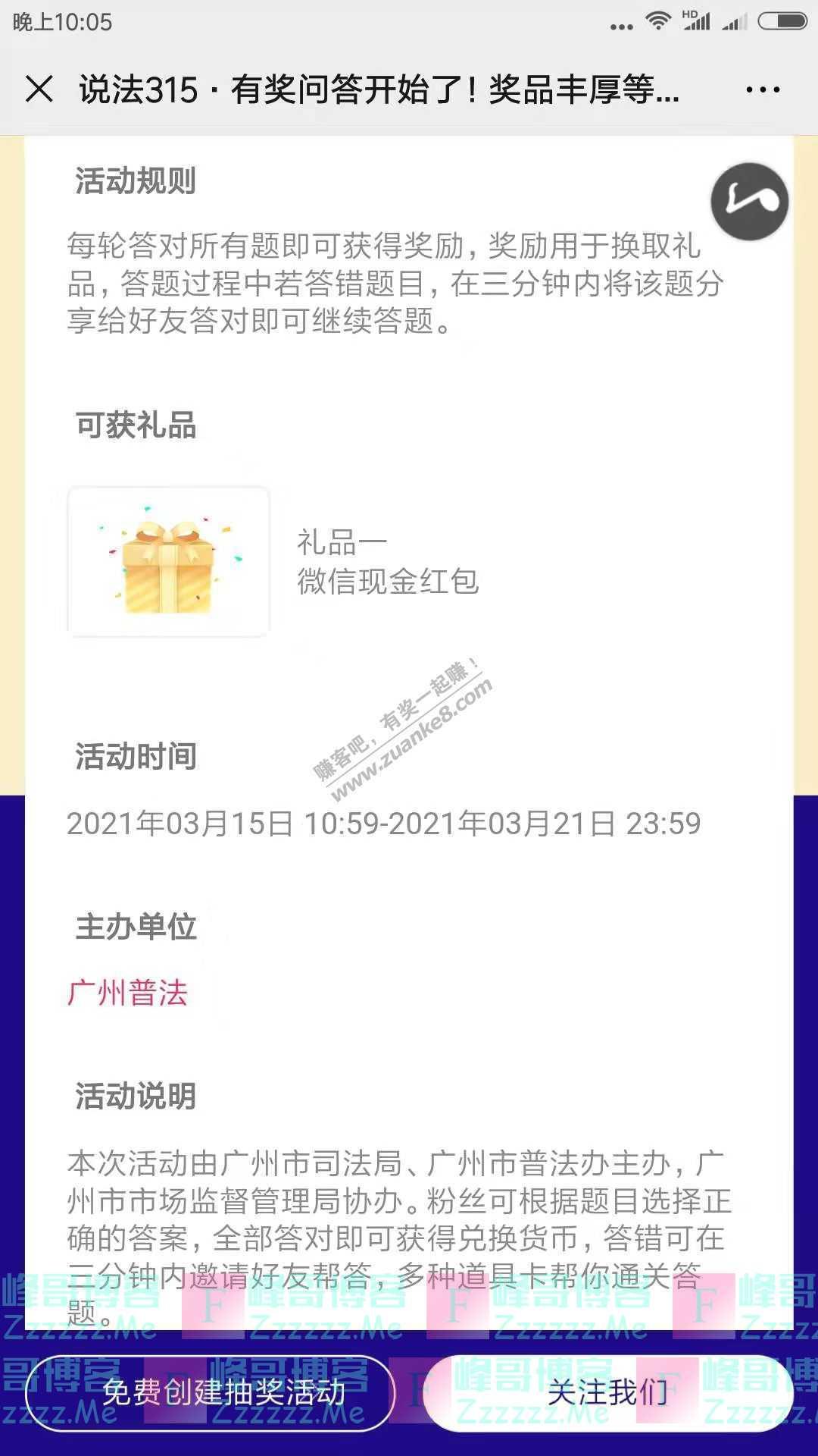 广州普法说法315(截止3月21日)