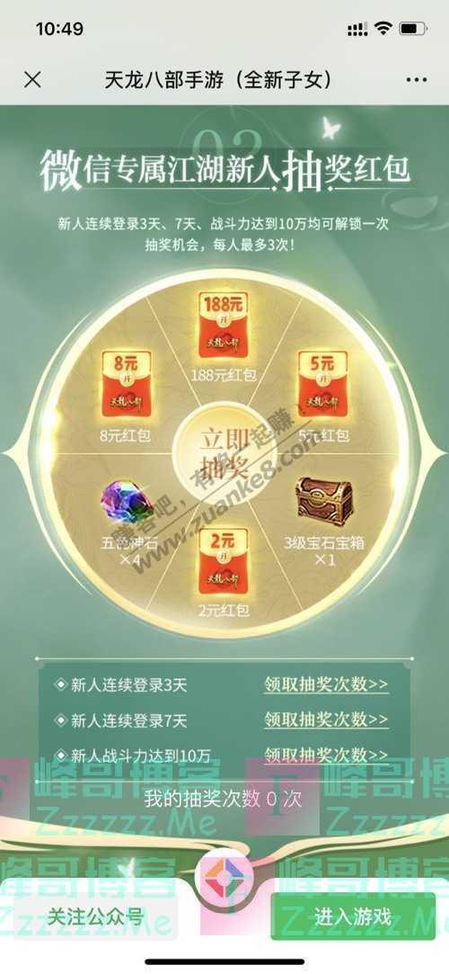 天龙八部江湖有喜 萌宝降临(3月27日截止)