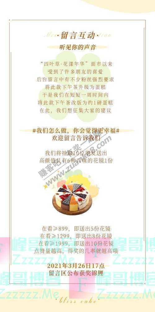 幸福西饼【仅39.9元】国际幸福日领蛋糕(3月26日截止)
