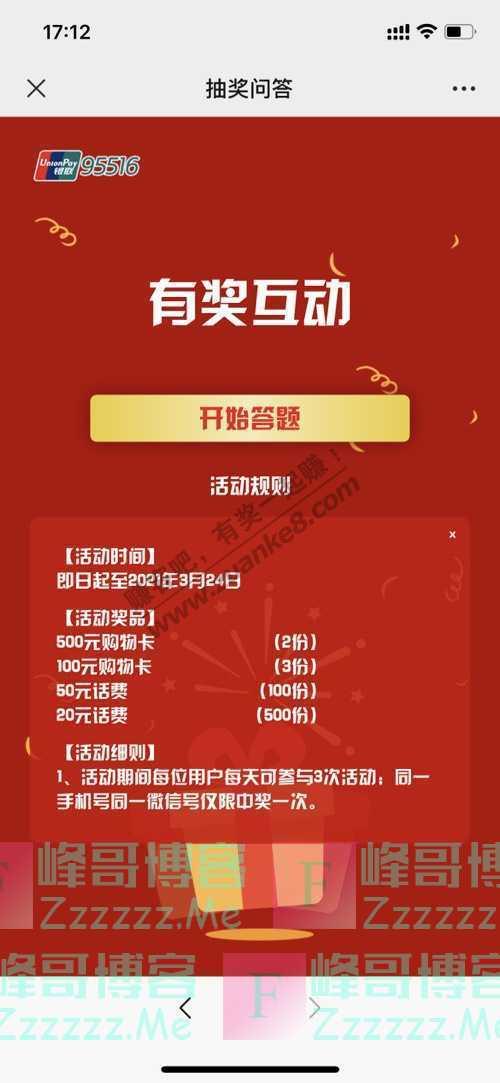 中国银联95516云闪付绿色出行,最低1分钱乘公交!(3月24日截止)