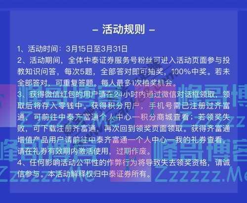 中泰证券红包 | 邀您参与315答题抽奖活动!(3月31日截止)
