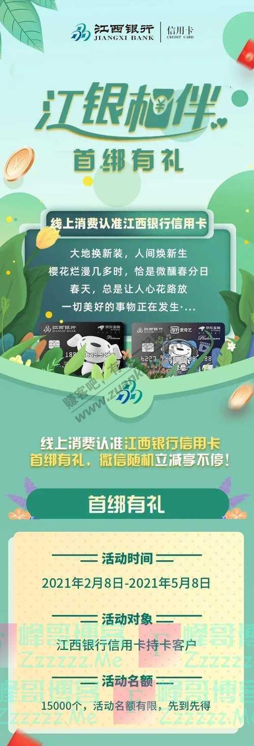 江西银行【微信10元立减】首绑有礼,微信随机立减享优惠(截止不详)