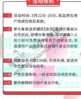 瑞仟基金0元领取爱奇艺视频会员(截止3月26日)