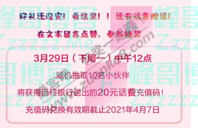民生银行远程银行幸福女神月,xing/用卡专享好礼速度来领(截止3月29日)