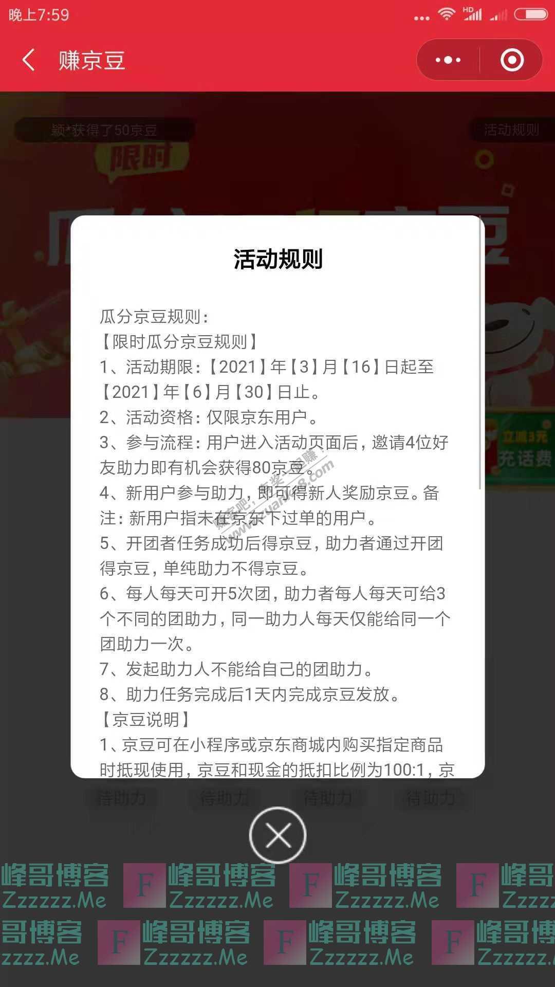 赚京豆瓜分10亿京豆(截止6月30日)