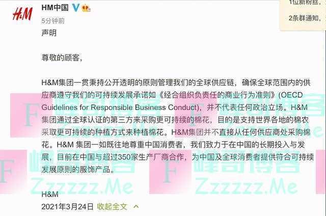 H&M中国声明:H&M集团不代表任何政治立场